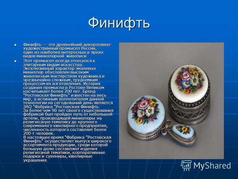 Финифть Финифть это древнейший декоративно- художественный промысел России, один из наиболее интересных и ярких видов миниатюрной живописи Финифть это древнейший декоративно- художественный промысел России, один из наиболее интересных и ярких видов м