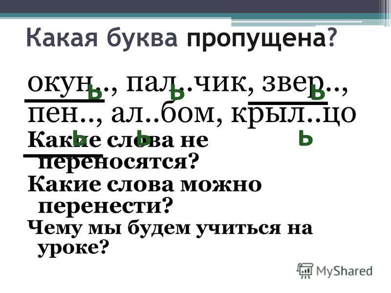 урок перенос слов с знаком