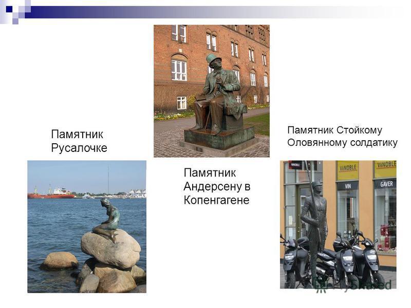 Памятник Андерсену в Копенгагене Памятник Русалочке Памятник Стойкому Оловянному солдатику
