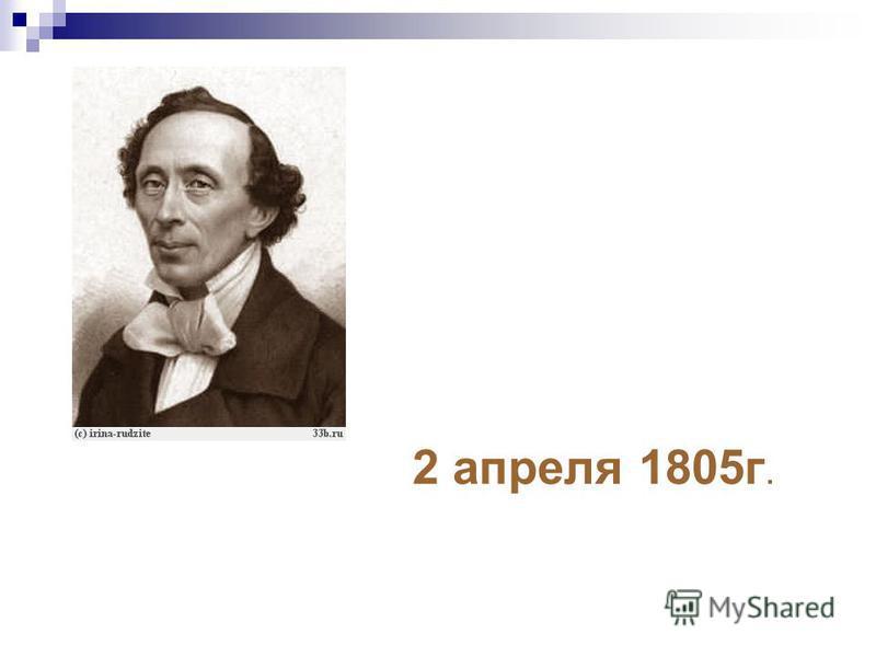 2 апреля 1805 г.