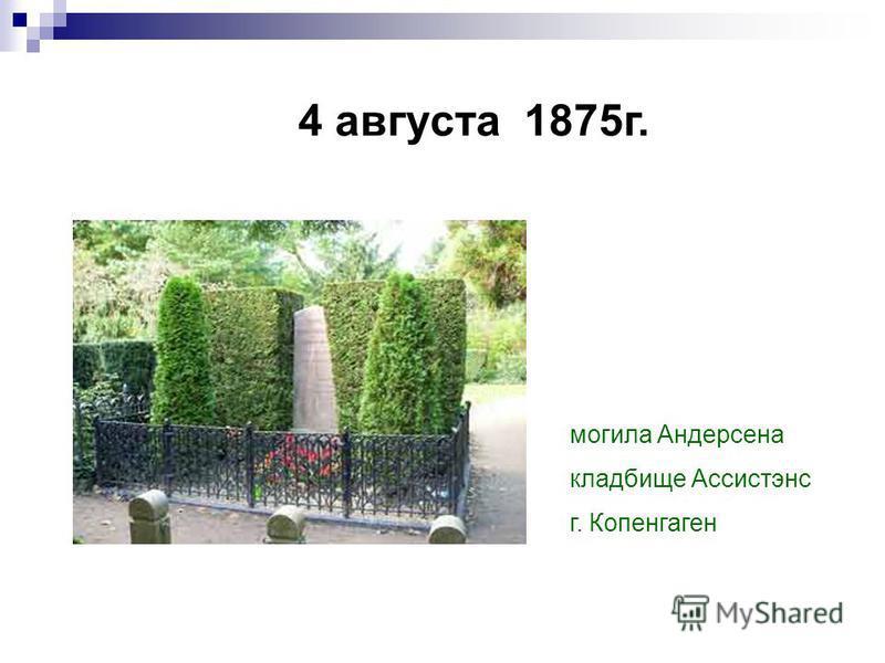 4 августа 1875 г. могила Андерсена кладбище Ассистэнс г. Копенгаген
