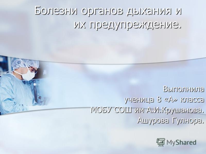Болезни органов дыхания и их предупреждение. Выполнила ученица 8 «А» класса МОБУ СОШ им А.И.Крушанова. Ашурова Гулнора.