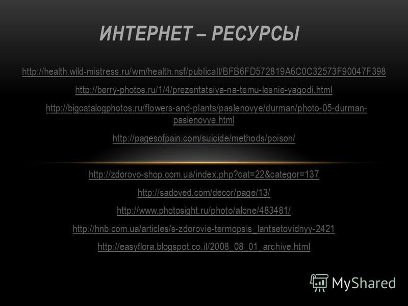 http://health.wild-mistress.ru/wm/health.nsf/publicall/BFB6FD572819A6C0C32573F90047F398 http://berry-photos.ru/1/4/prezentatsiya-na-temu-lesnie-yagodi.html http://bigcatalogphotos.ru/flowers-and-plants/paslenovye/durman/photo-05-durman- paslenovye.ht