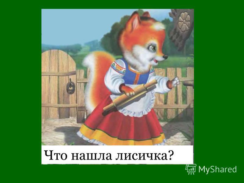 Что нашла лисичка?