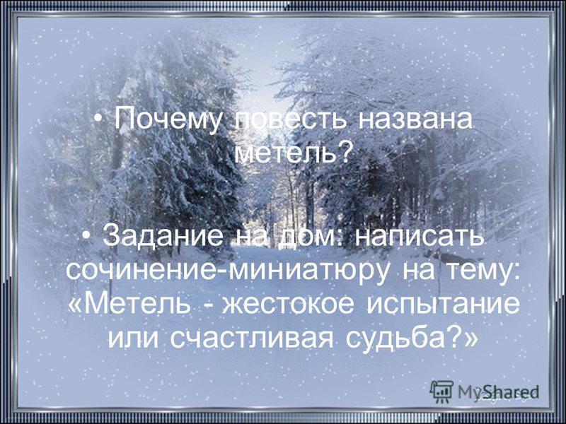 Почему повесть названа метель? Задание на дом: написать сочинение-миниатюру на тему: «Метель - жестокое испытание или счастливая судьба?»