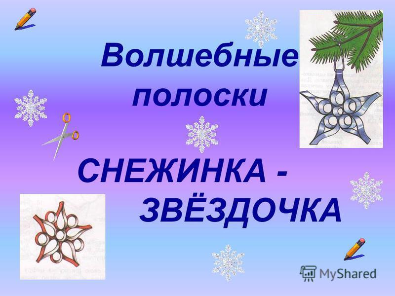 СНЕЖИНКА - ЗВЁЗДОЧКА Волшебные полоски