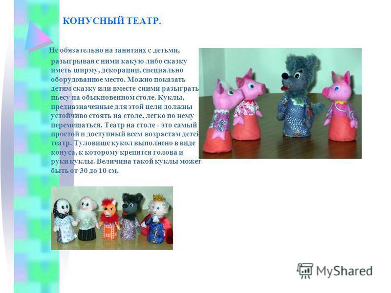 ТРОСТЕВАЯ КУКЛА С ОТКРЫВАЮЩИМСЯ РТОМ. Представляем Вам новые игрушки для кукольного театра. Это тростевые куклы с открывающимся ртом. Рука всовывается в рот (пасть) игрушки и управляет им. Другая рука с помощью тростей управляет « руками» куклы. Обща