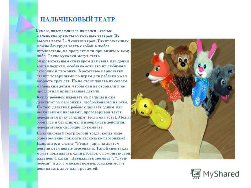 КОНУСНЫЙ ТЕАТР. Не обязательно на занятиях с детьми, разыгрывая с ними какую либо сказку иметь ширму, декорации, специально оборудованное место. Можно показать детям сказку или вместе сними разыграть пьесу на обыкновенном столе. Куклы, предназначенны