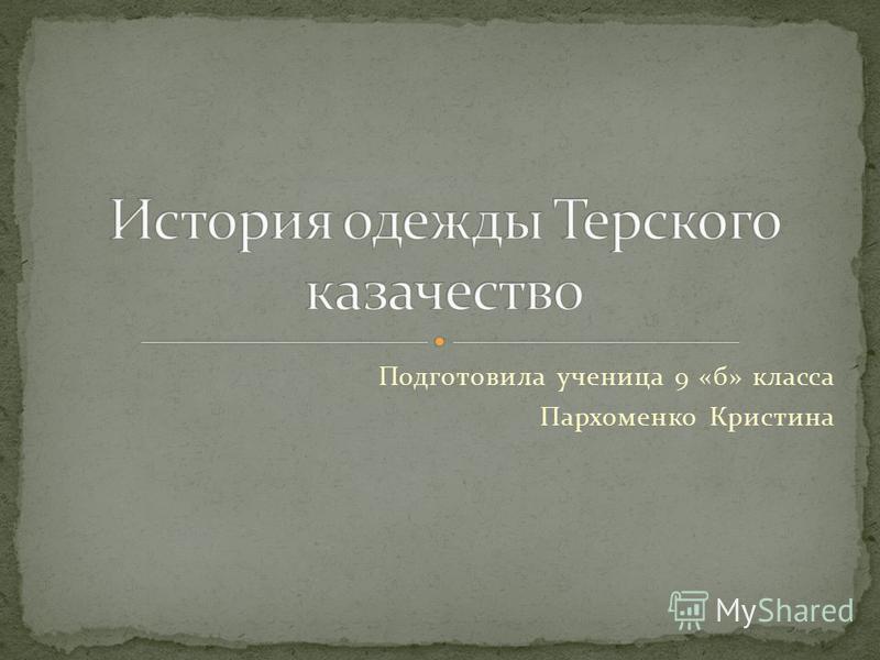 Подготовила ученица 9 «б» класса Пархоменко Кристина
