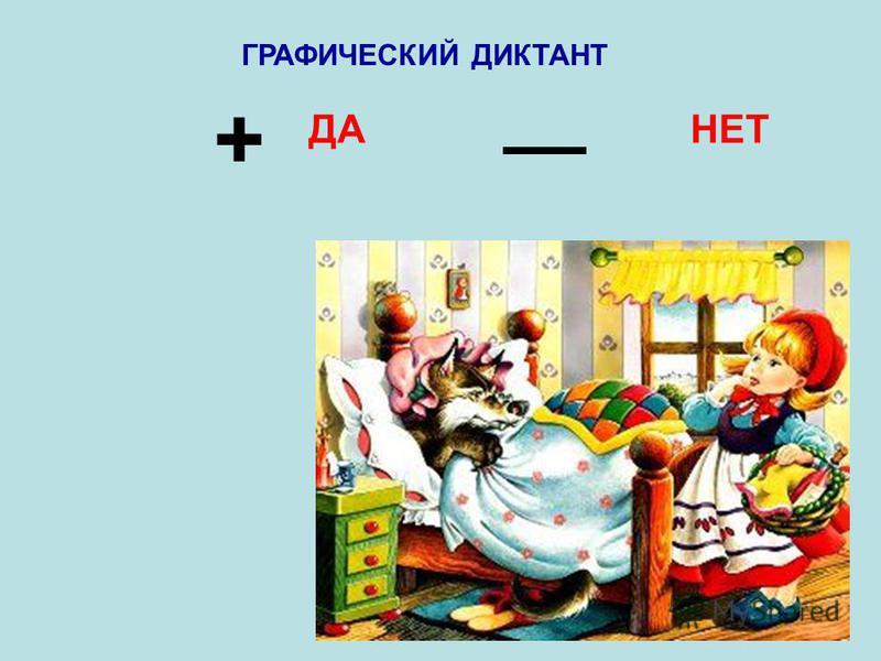 ГРАФИЧЕСКИЙ ДИКТАНТ ДАНЕТ +