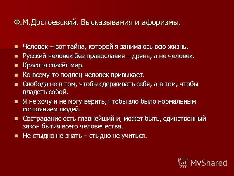 Ф.М.Достоевский. Высказывания и афоризмы. Человек – вот тайна, которой я занимаюсь всю жизнь. Человек – вот тайна, которой я занимаюсь всю жизнь. Русский человек без православия – дрянь, а не человек. Русский человек без православия – дрянь, а не чел