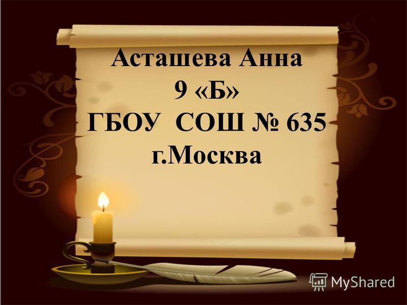 Асташева Анна 9 «Б» ГБОУ СОШ 635 г.Москва