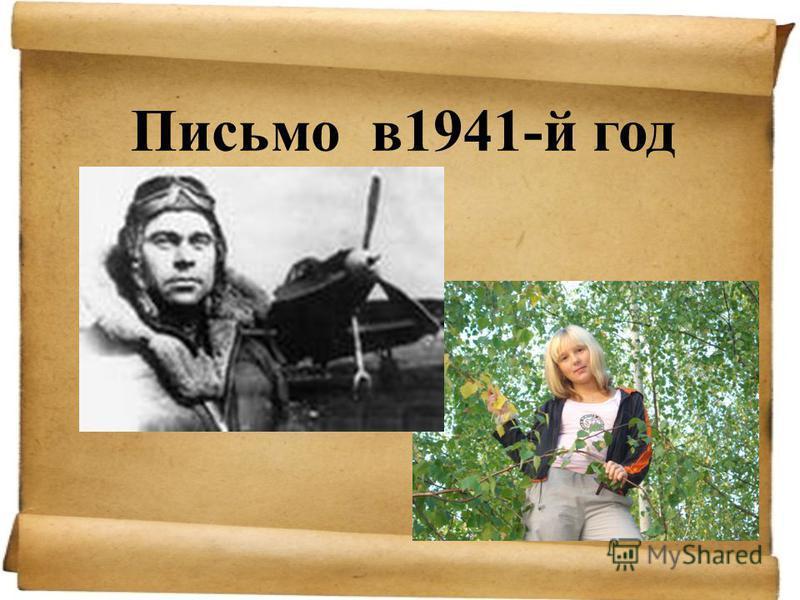 Письмо в 1941-й год