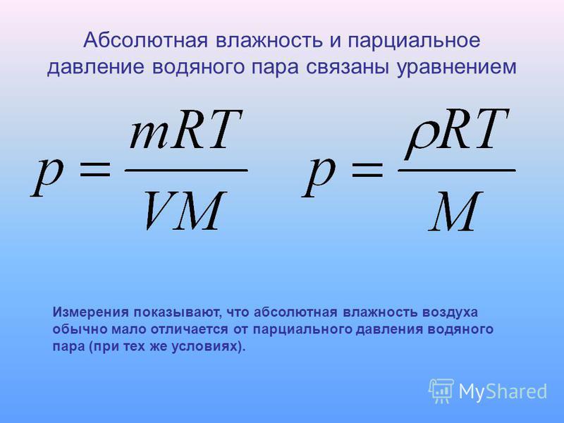 Абсолютная влажность и парциальное давление водяного пара связаны уравнением Измерения показывают, что абсолютная влажность воздуха обычно мало отличается от парциального давления водяного пара (при тех же условиях).