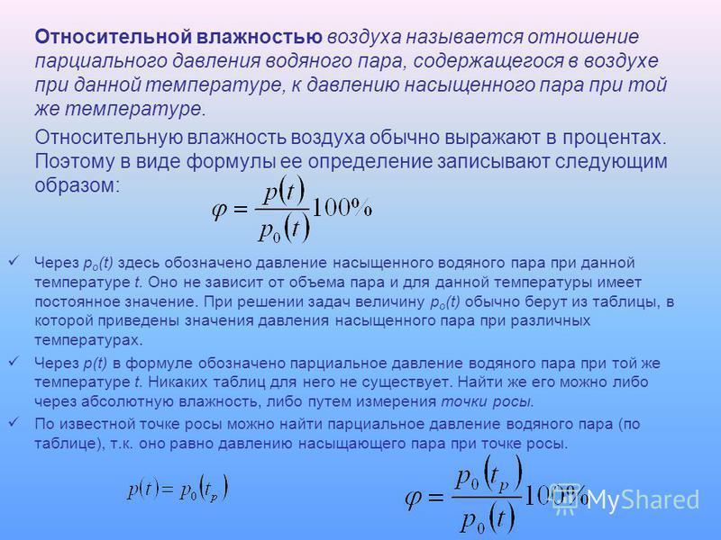Относительной влажностью воздуха называется отношение парциального давления водяного пара, содержащегося в воздухе при данной температуре, к давлению насыщенного пара при той же температуре. Относительную влажность воздуха обычно выражают в процентах