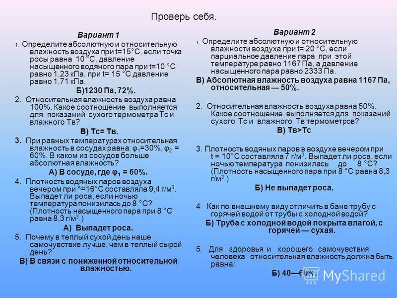 Вариант 1 1. Определите абсолютную и относительную влажность воздуха при t=15°С, если точка росы равна 10 °С, давление насыщенного водяного пара при t=10 °С равно 1,23 к Па, при t= 15 °С давление равно 1,71 к Па. Б)1230 Па, 72%. 2. Относительная влаж
