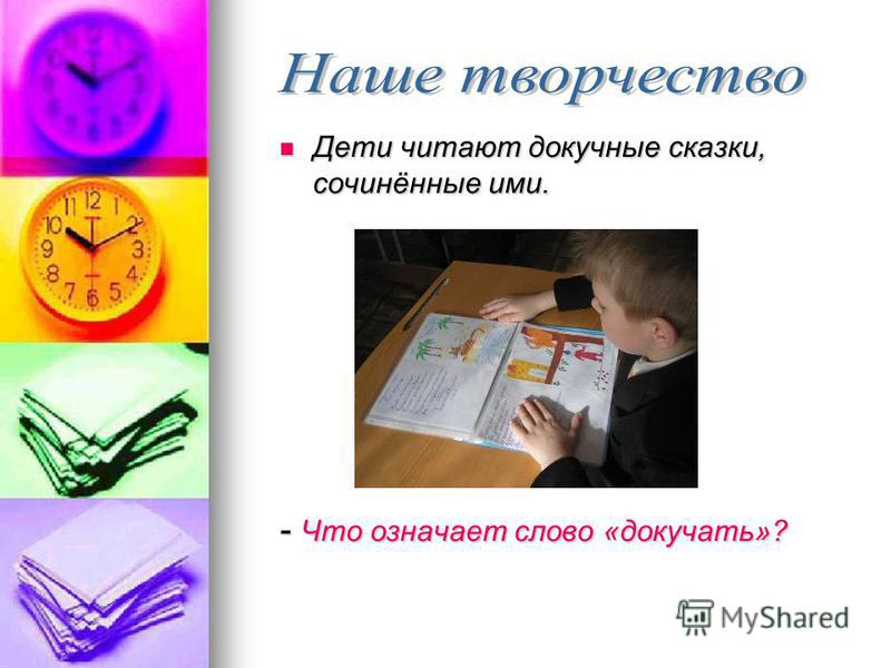 Дети читают докучные сказки, сочинённые ими. Дети читают докучные сказки, сочинённые ими. - Что означает слово «докучать»?