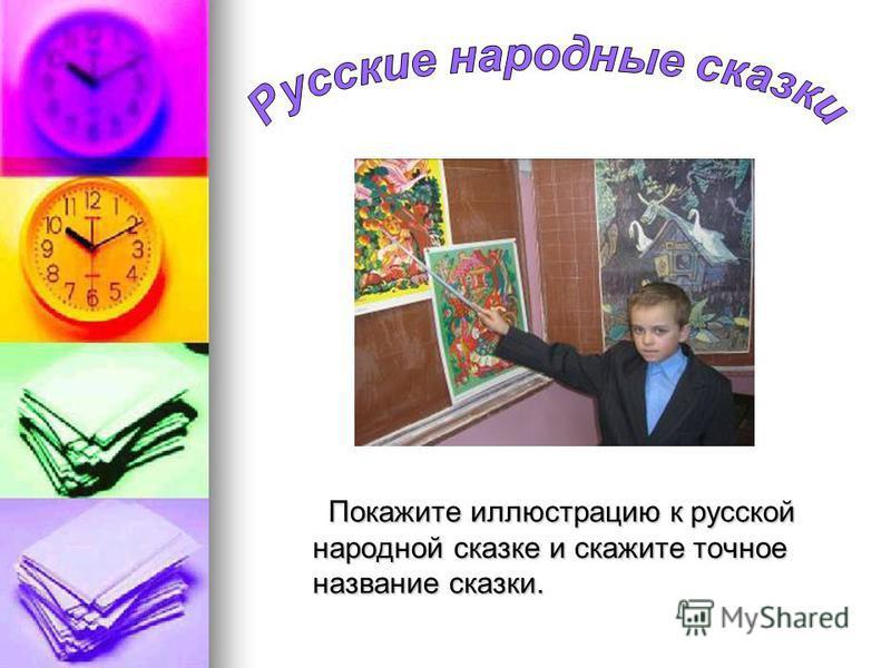 Покажите иллюстрацию к русской народной сказке и скажите точное название сказки. Покажите иллюстрацию к русской народной сказке и скажите точное название сказки.