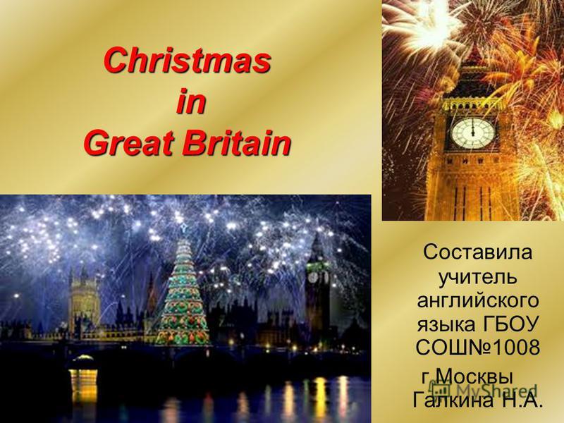 Christmas in Great Britain Составила учитель английского языка ГБОУ СОШ1008 г Москвы Галкина Н.А.