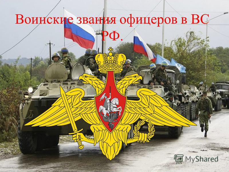 Воинские звания офицеров в ВС РФ.