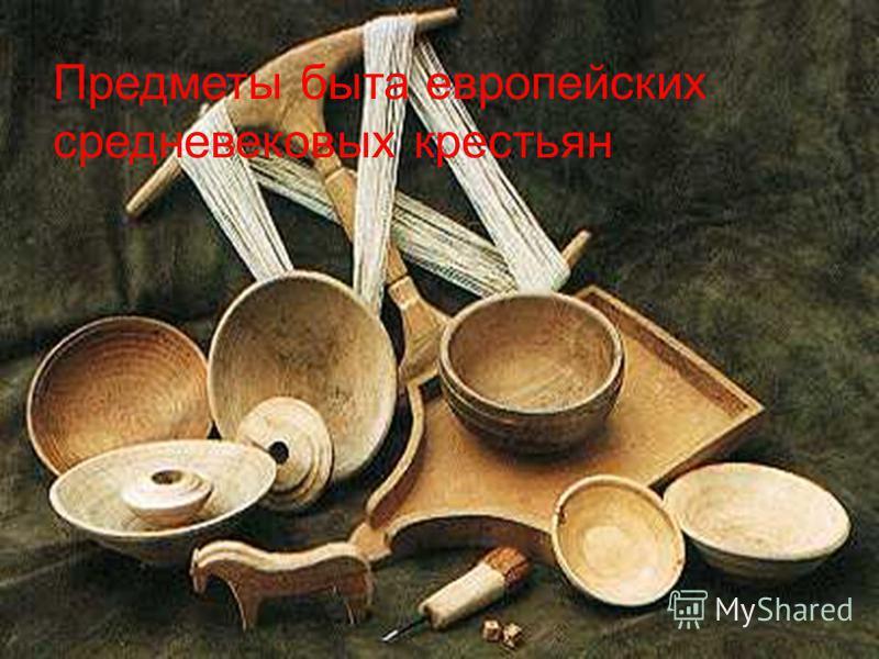 Предметы быта европейских средневековых крестьян
