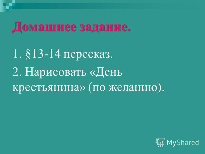 Домашнее задание. 1. §13-14 пересказ. 2. Нарисовать «День крестьянина» (по желанию).