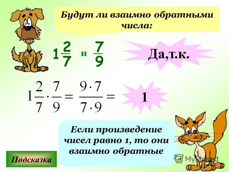 Будут ли взаимно обратными числа: Подсказка Если произведение чисел равно 1, то они взаимно обратные 7 9 и Да,т.к. 1 2 7 1
