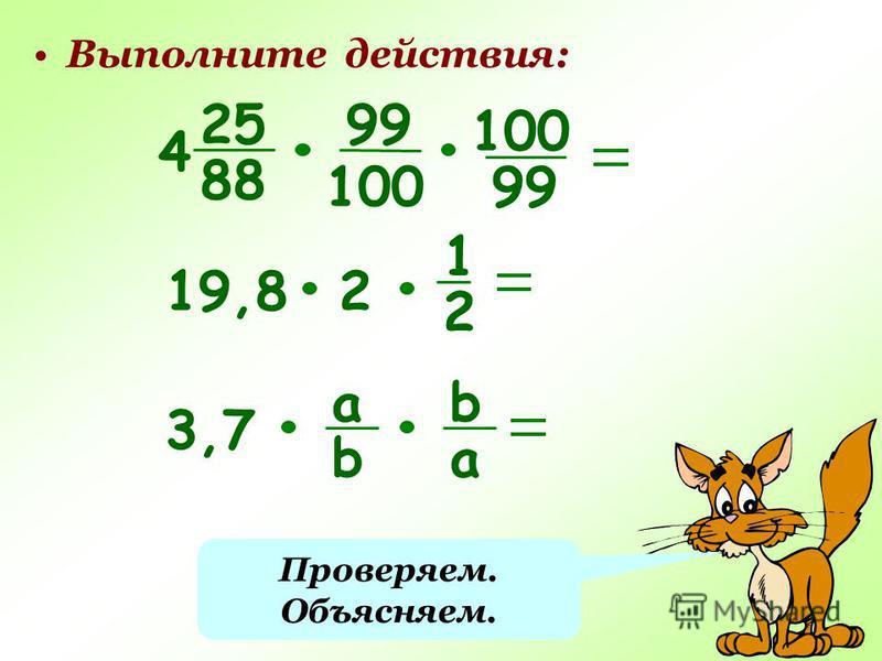 Выполните действия: 25 88 4 99 100 99 19,82 1 2 3,7 а b b a Проверяем. Объясняем.