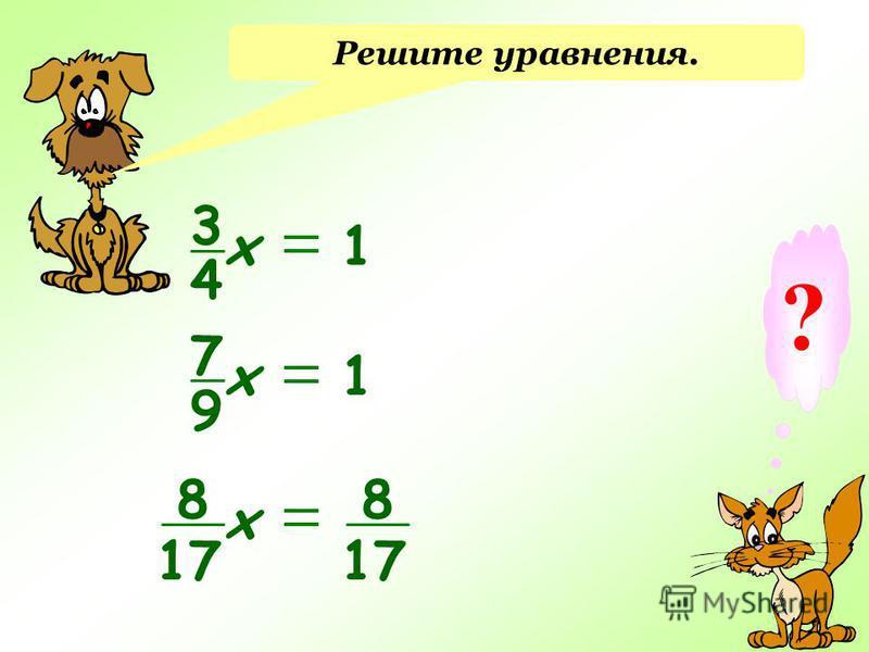 Решите уравнения. 3 4 х 1 7 9 х 1 8 17 х 8 ?