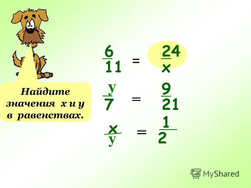 6 11 24 х Найдите значения х и у в равенствах. 7 9 21 х 1 2 у = = = у