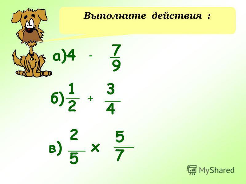 Выполните действия : - а)4 7 9 1 2 б) + 3 4 2 5 в) 5 7 х