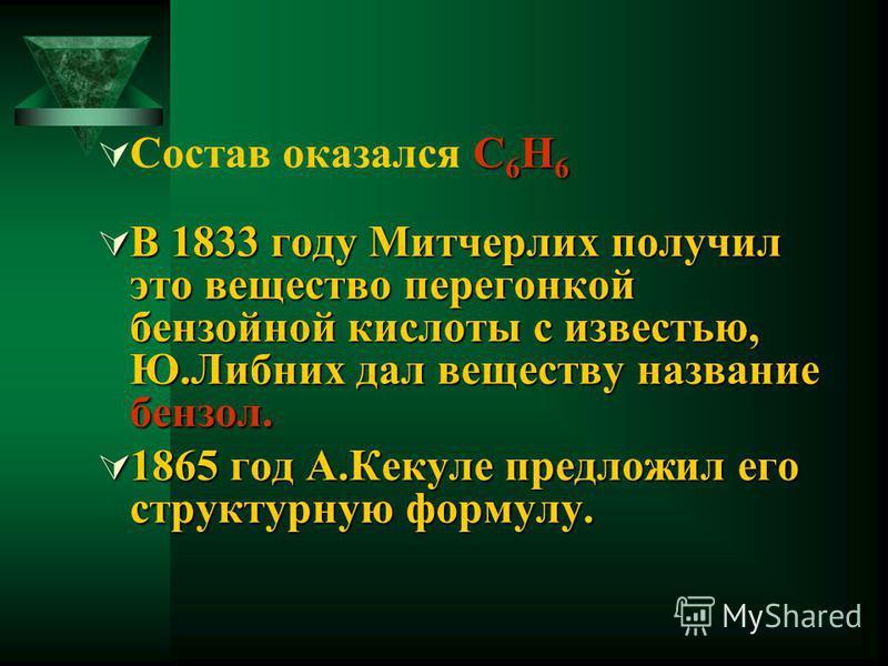 С 6 Н 6 Состав оказался С 6 Н 6 В 1833 году Митчерлих получил это вещество перегонкой бензойной кислоты с известью, Ю.Либних дал веществу название бензол. В 1833 году Митчерлих получил это вещество перегонкой бензойной кислоты с известью, Ю.Либних да