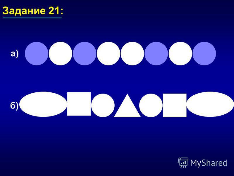 Задание 21: а) б)