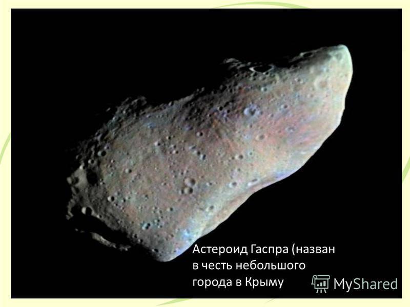 Астероид Гаспра (назван в честь небольшого города в Крыму