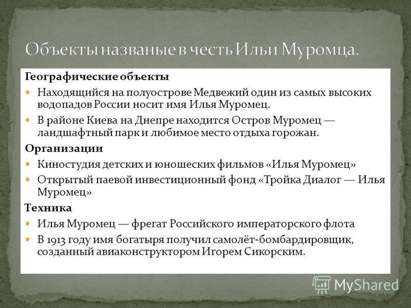 Географические объекты Находящийся на полуострове Медвежий один из самых высоких водопадов России носит имя Илья Муромец. В районе Киева на Днепре находится Остров Муромец ландшафтный парк и любимое место отдыха горожан. Организации Киностудия детски