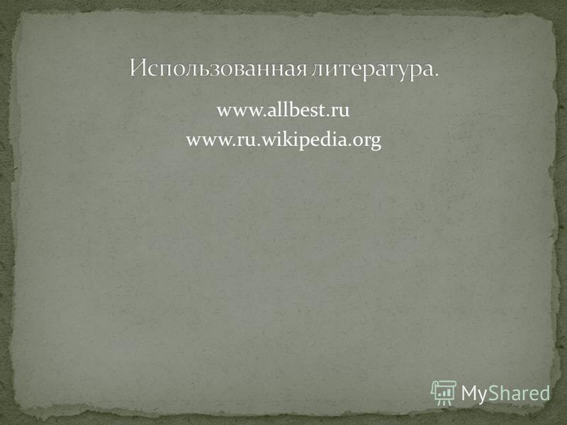 www.allbest.ru www.ru.wikipedia.org