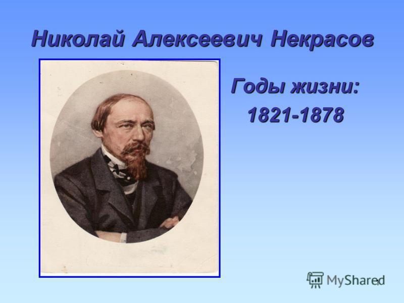 1 Николай Алексеевич Некрасов Годы жизни: 1821-1878