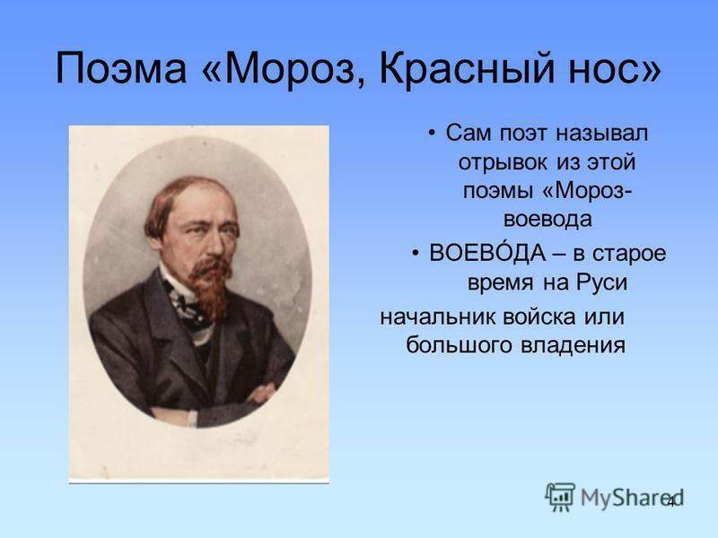 Поэма «Мороз, Красный нос» Сам поэт называл отрывок из этой поэмы «Мороз- воевода ВОЕВÓДА – в старое время на Руси начальник войска или большого владения 4
