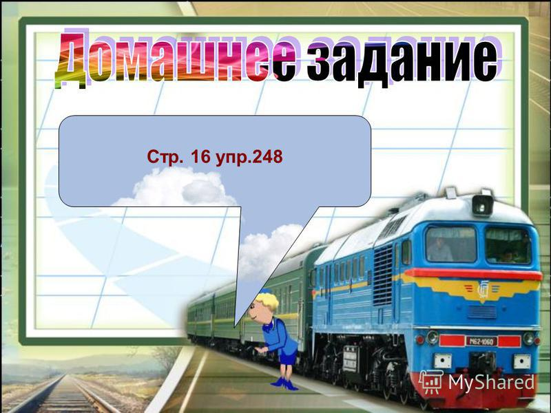 Стр. 16 упр.248