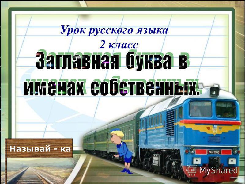 Урок русского языка 2 класс Называй - ка