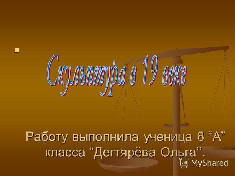 Работу выполнила ученица 8 A класса Дегтярёва Ольга.
