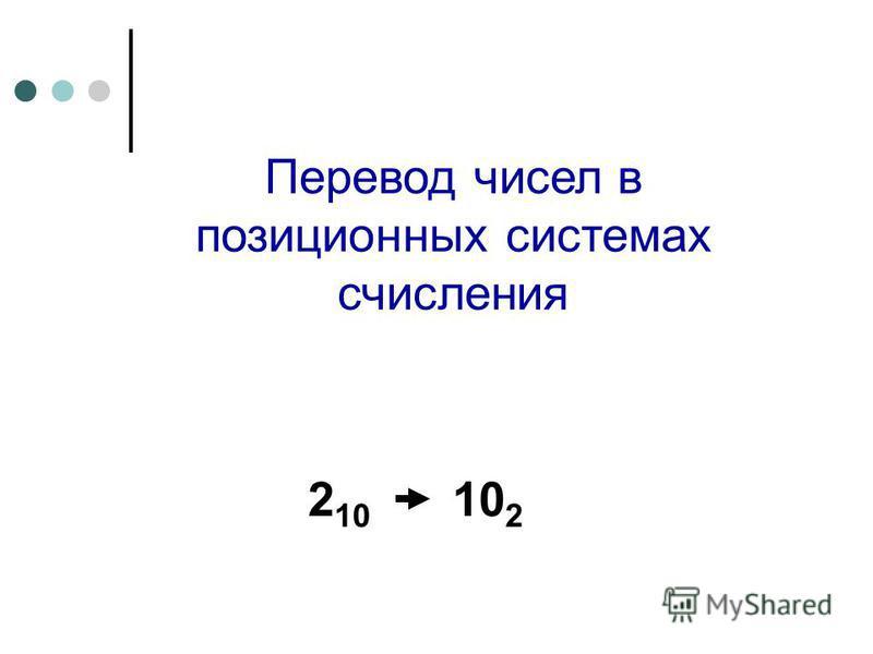 Перевод чисел в позиционных системах счисления 2 10 10 2