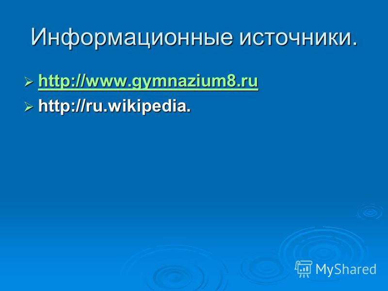 Информационные источники. http://www.gymnazium8. ru http://www.gymnazium8. ru http://www.gymnazium8. ru http://ru.wikipedia. http://ru.wikipedia.