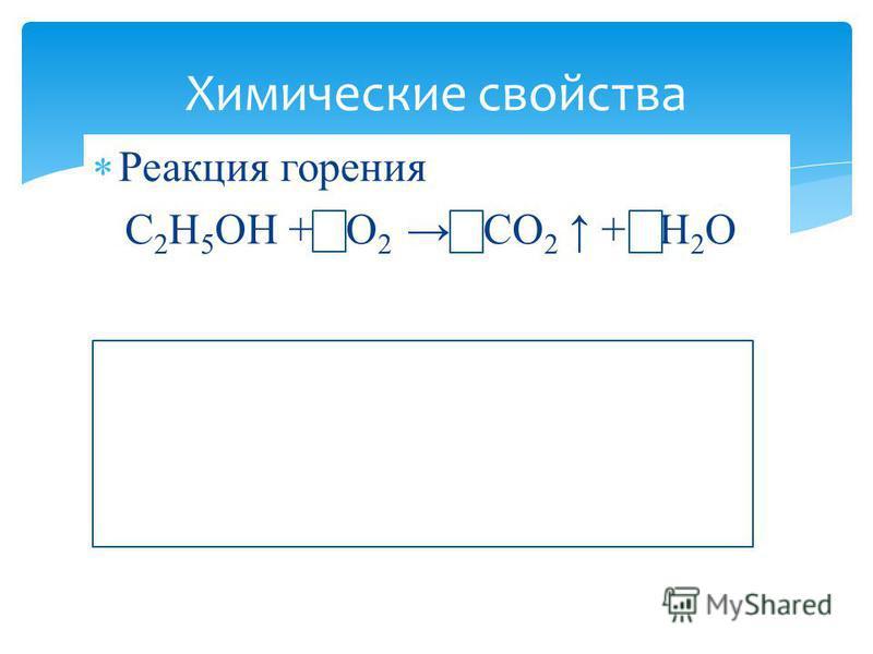 Реакция горения C 2 H 5 OH + 3O 2 2CO 2 + 3H 2 O кислотные свойства 2C 2 H 5 OH+ Na 2C 2 H 5 ONa + H 2 алкоголят Na Химические свойства