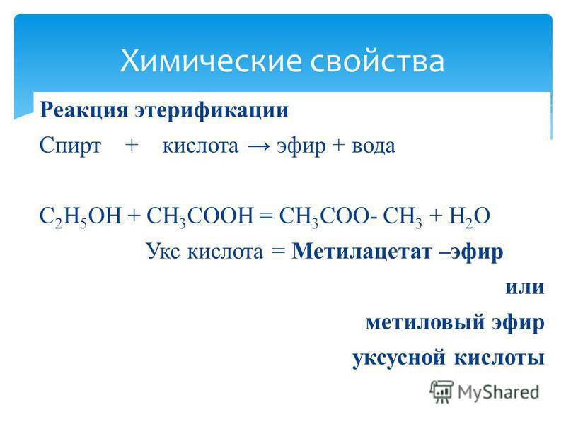 Реакция этерификации Спирт + кислота эфир + вода C 2 H 5 OH + CH 3 COOH = CH 3 COO- CH 3 + H 2 O Укс кислота = Метилацетат –эфир или метиловый эфир уксусной кислоты Химические свойства