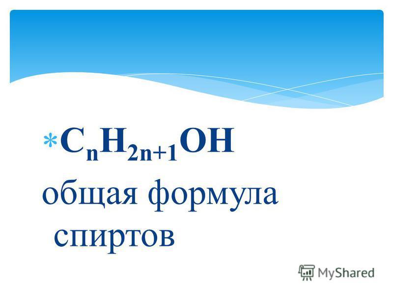 C n H 2n+1 OH общая формула спиртов