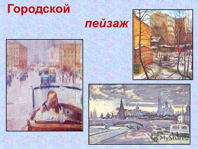 План конспект по изо на тему весна в городе