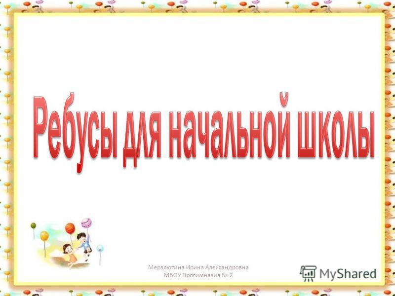 Ребусыдля нач классов по русскому языку