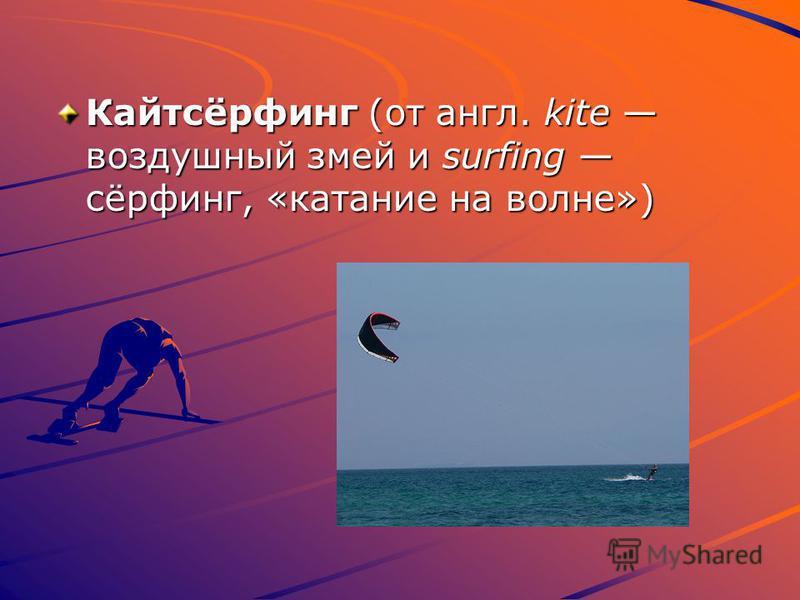 Кайтсёрфинг (от англ. kite воздушный змей и surfing сёрфинг, «катание на волне»)