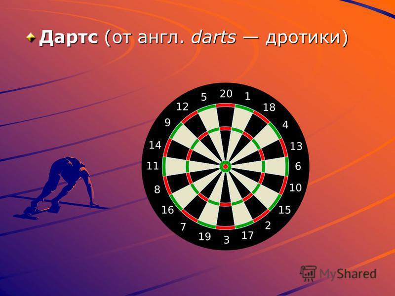 Дартс (от англ. darts дротики)